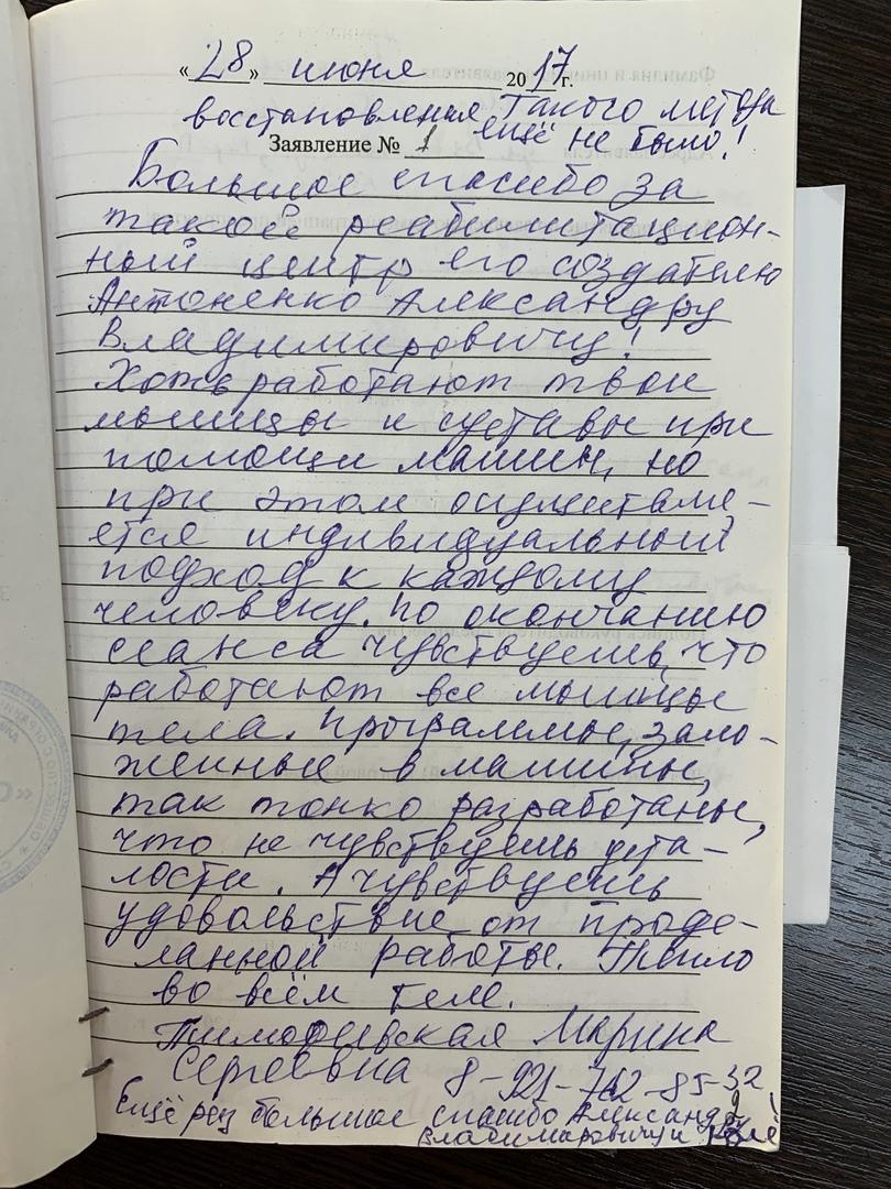 Отзыв о клинике САВИТА — Жеманская Инга Сергеевна