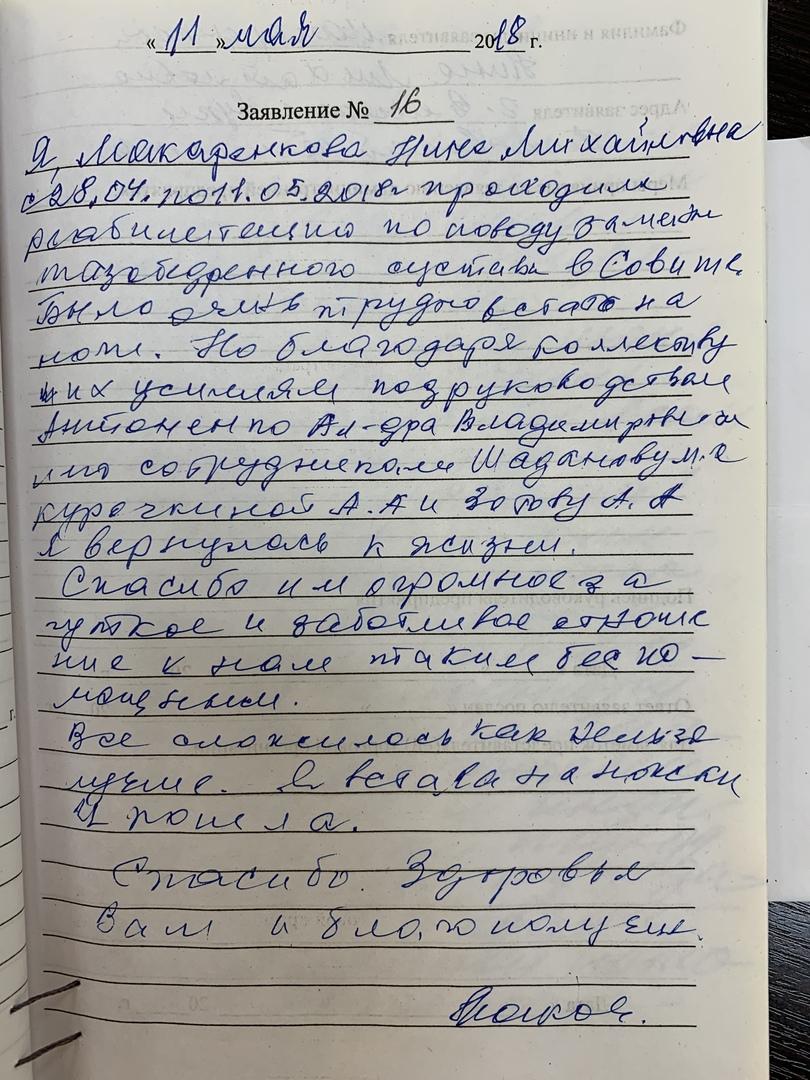 Отзыв о клинике САВИТА — Макаренкова Н.М.