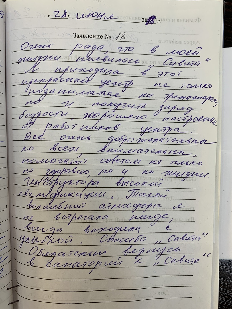 Отзыв о клинике САВИТА — Зимина Е.В.