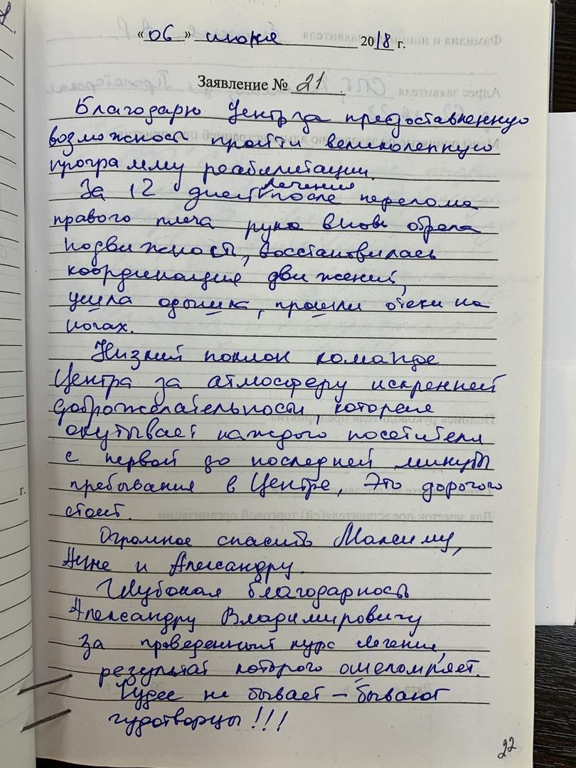 Отзыв о клинике САВИТА — Еникеева А.Р.