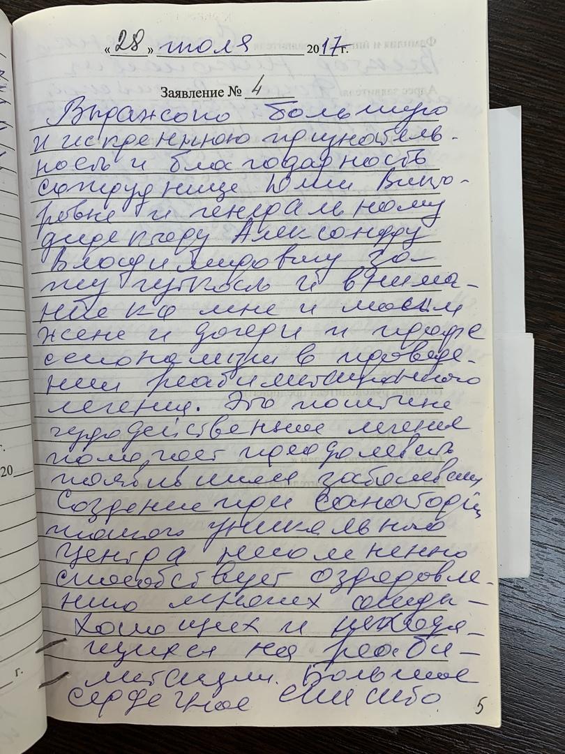 Отзыв о центре САВИТА — Соколенко Виктор Николаевич