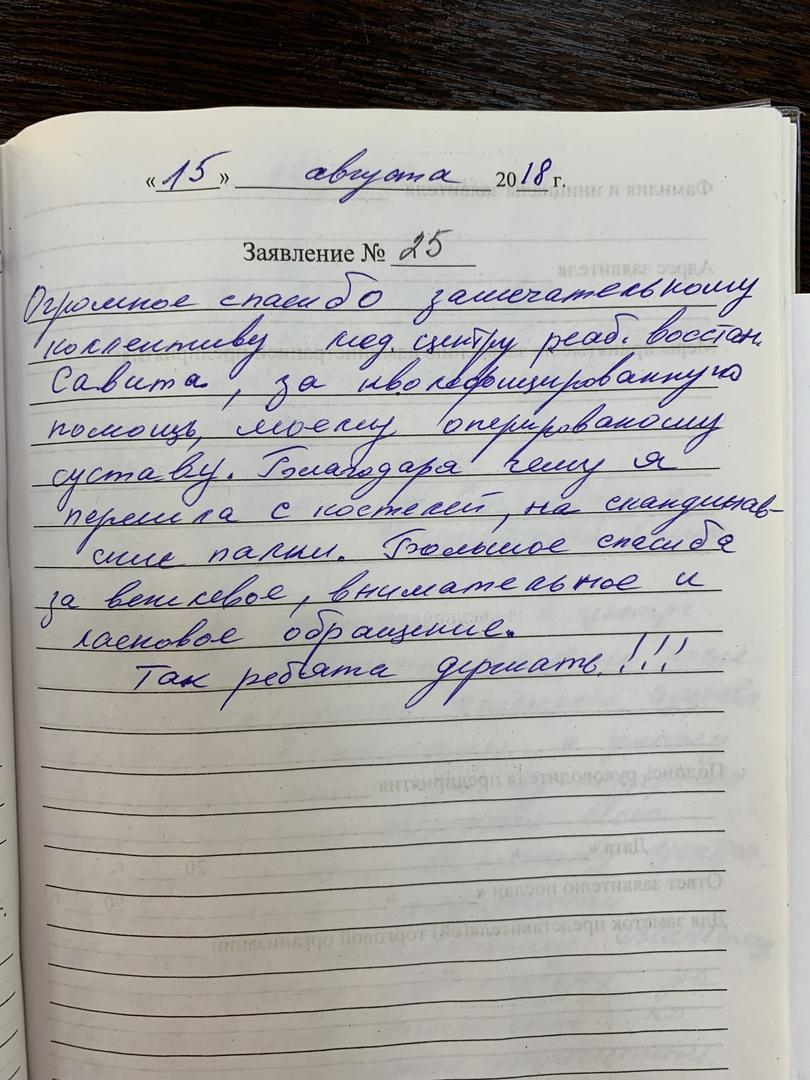 Отзыв о клинике САВИТА — Порутчикова Н.П.