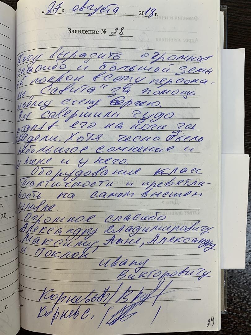 Отзыв о клинике САВИТА — Корнеев В. и Корнеев С.