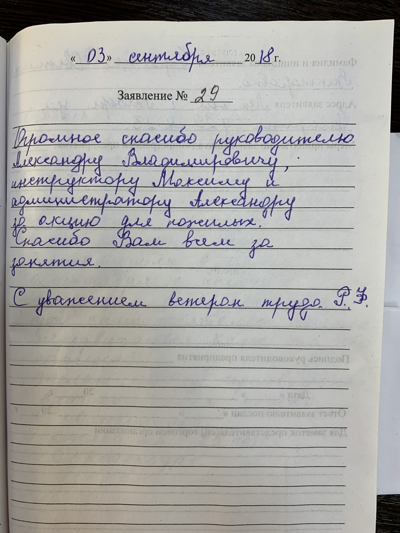 Отзыв о центре САВИТА — Боровская Светлана Викторовна