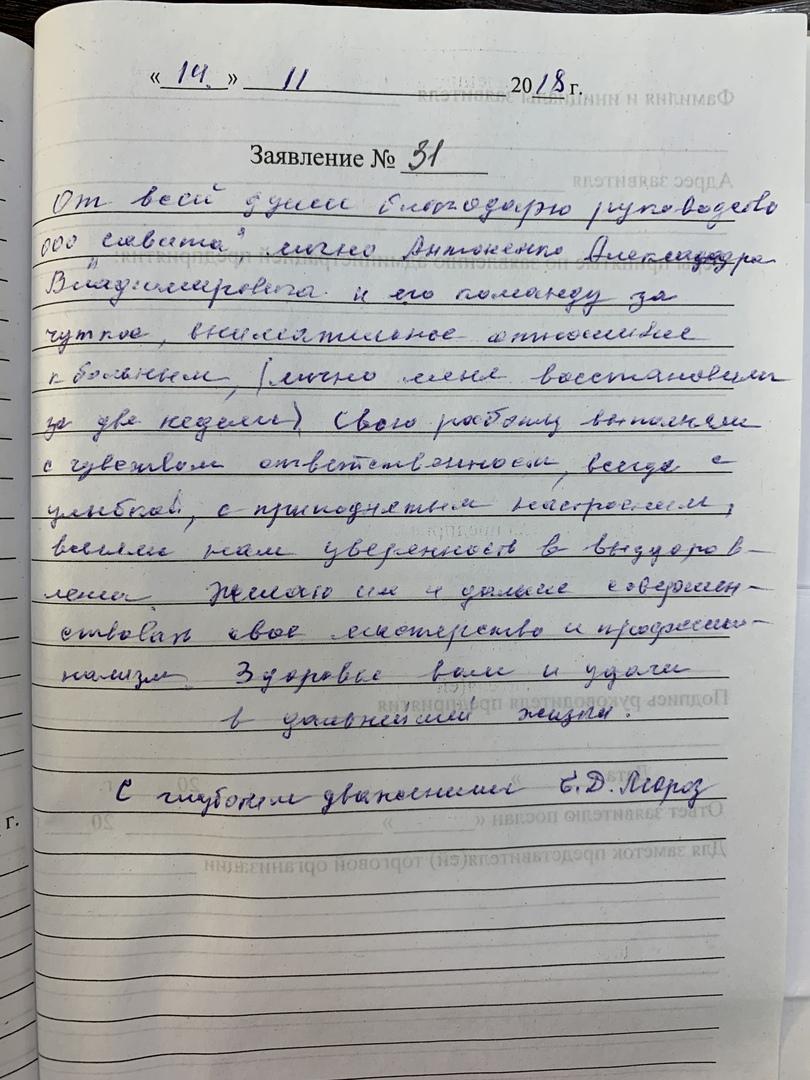 Отзыв о клинике САВИТА — Псковская обл., г. Остров