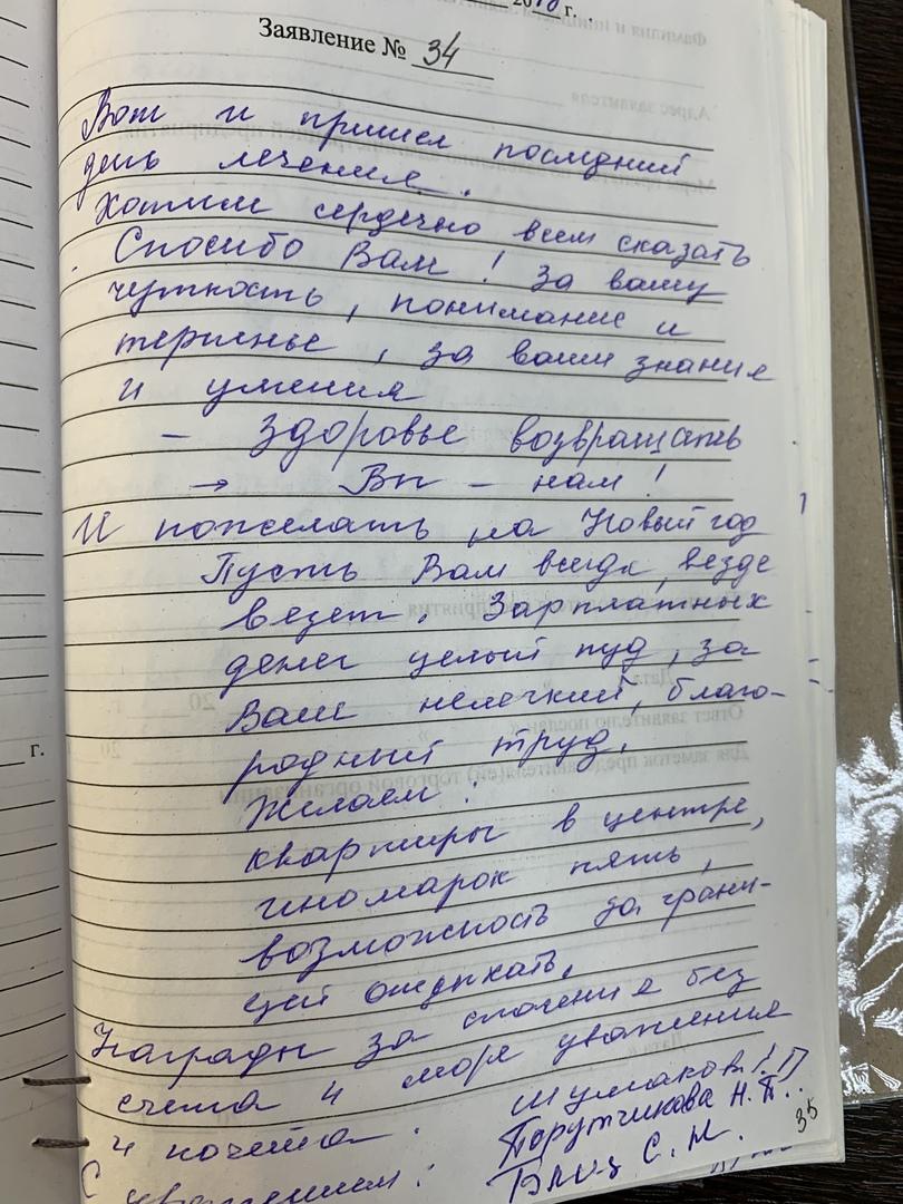 Отзыв о клинике САВИТА — Шумакова Е.П., Порутчикова Н.П., Блиц С.Н.