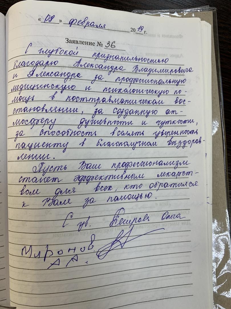 Отзыв о клинике САВИТА — Петрова Ольга