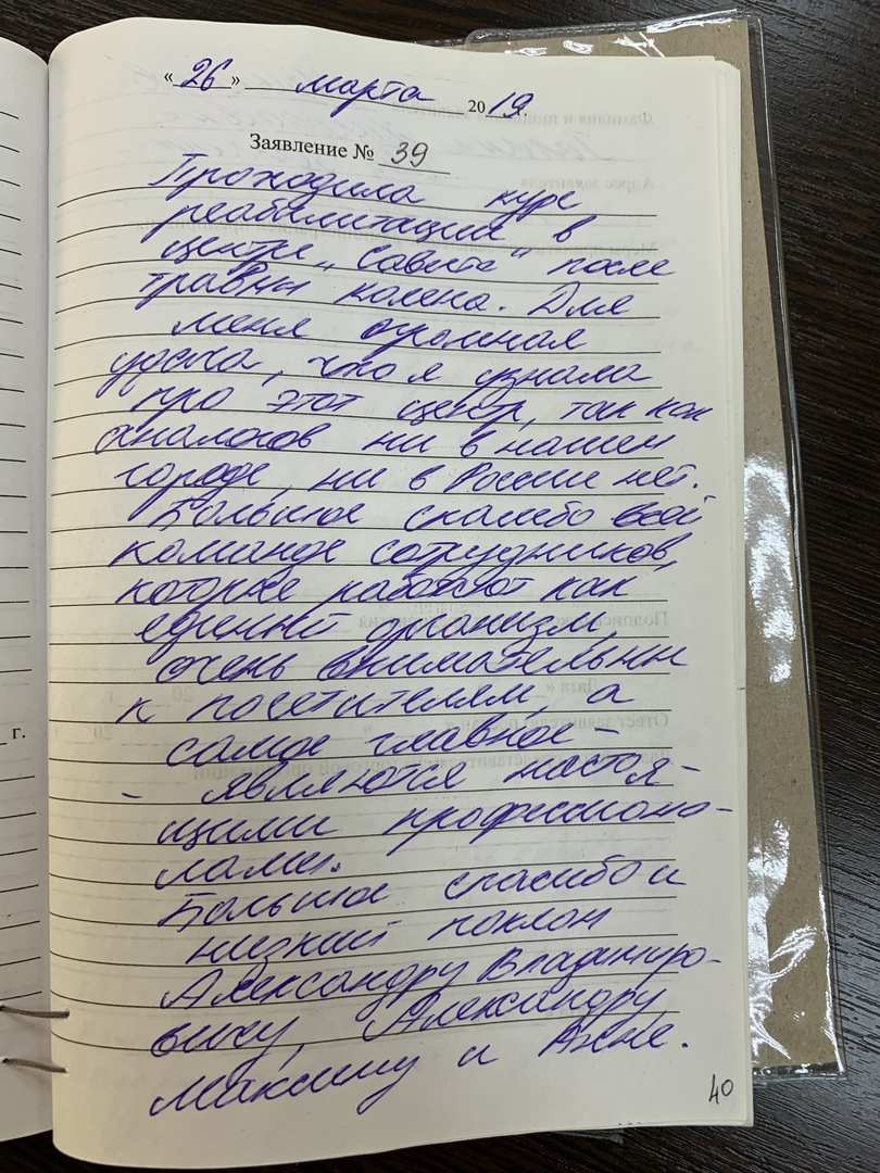 Отзыв о клинике САВИТА — Мельникова Галина Николаевна