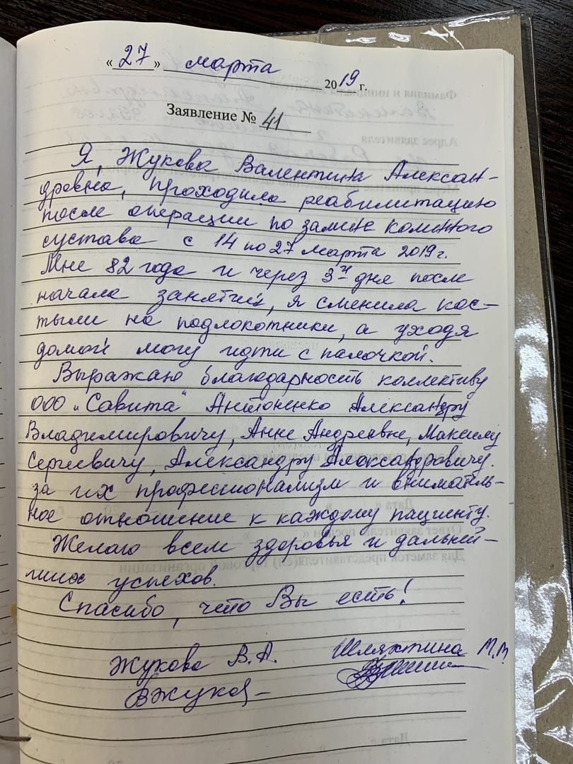 Отзыв о клинике САВИТА — Жукова В.А. и Шляхтина М.М.