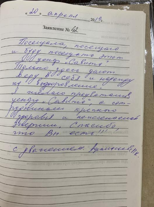 Отзыв о клинике САВИТА — Афанасьева Л.К.