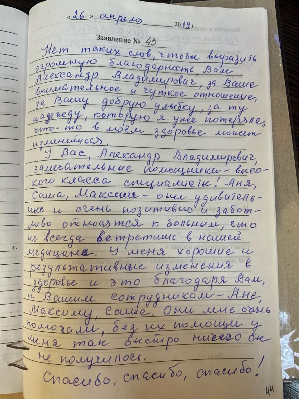 Отзыв о клинике САВИТА — Мощак Валентина Михайловна