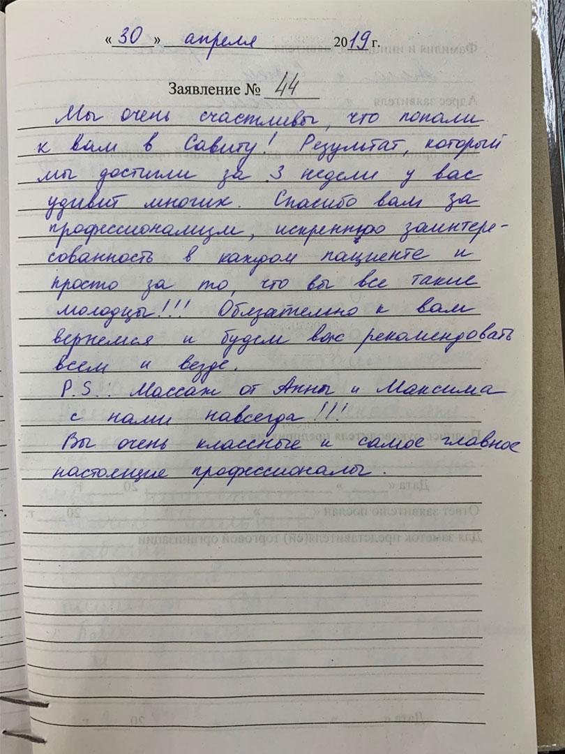 Отзыв о клинике САВИТА — Егоровы Алла и Сергей