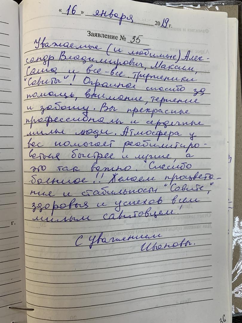 Отзыв о клинике САВИТА — Ивановы