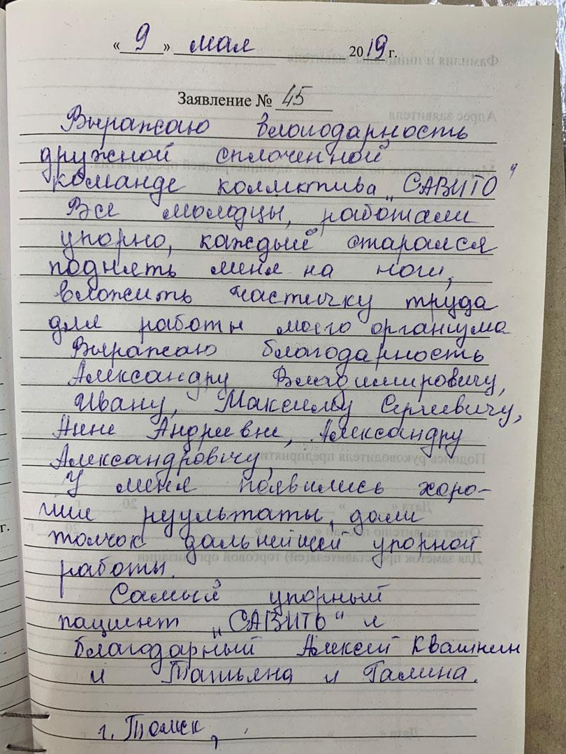 Отзыв о клинике САВИТА — Алексей Квашнин и Татьяна и Галина