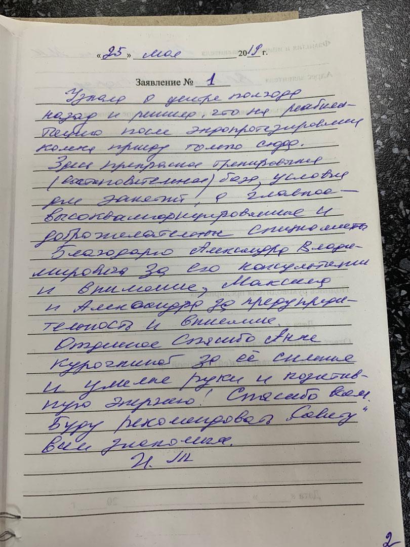 Отзыв о клинике САВИТА — Таганская И.Н.