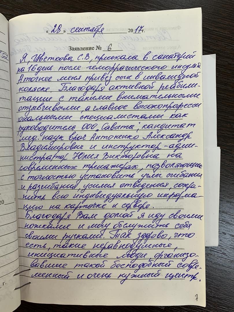 Отзыв о клинике САВИТА — Цветкова Светлана Вениаминовна