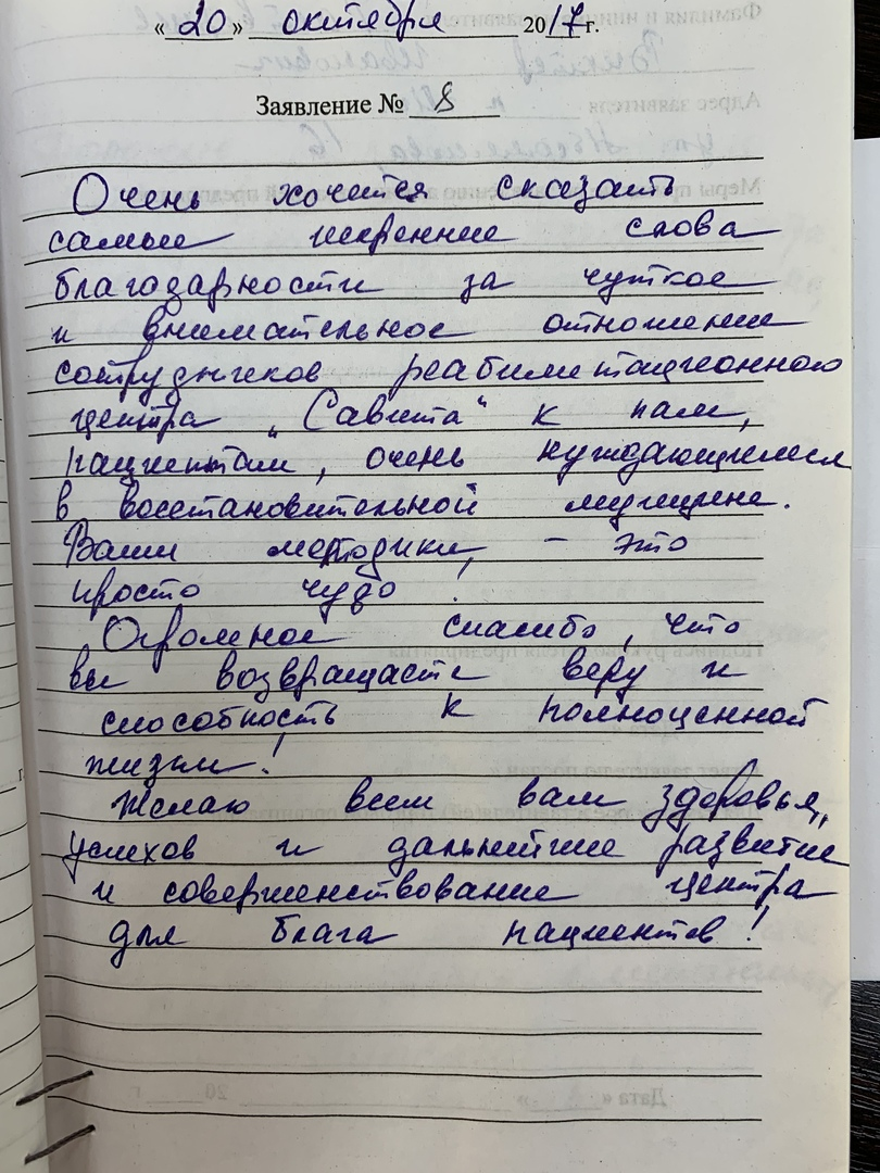 Отзыв о клинике САВИТА — Растворцев Виктор Иванович
