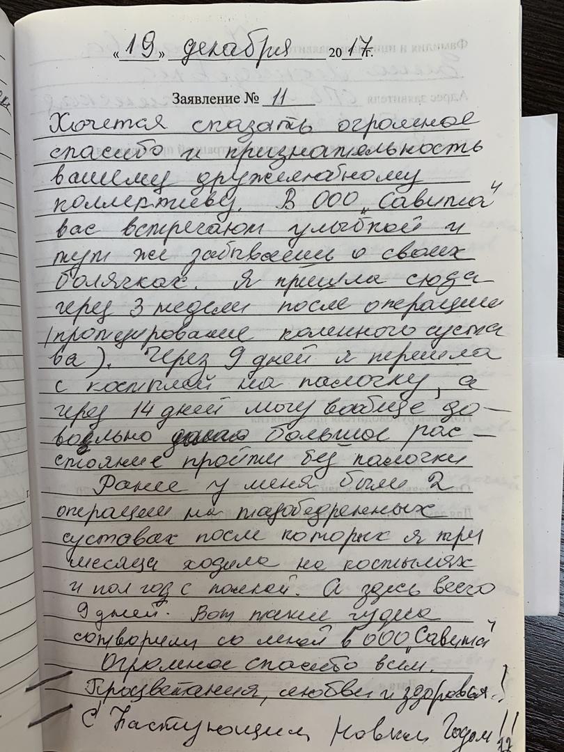 Отзыв о клинике САВИТА — Некрасова Елена Леонидовна